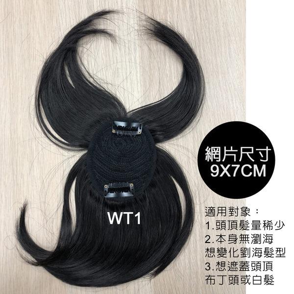 頭頂式瀏海 假髮片 遮蓋旋渦和白髮 一款兩用 可斜分瀏海或中分劉海 WT 魔髮樂