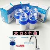 濾水器 拉普斐水龍頭過濾器家用廚房農村自來水濾水器小型凈水器PP棉濾芯 玩趣3C