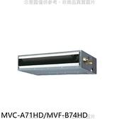 【南紡購物中心】美的【MVC-A71HD/MVF-B74HD】變頻冷暖吊隱式分離式冷氣11坪(含標準安裝)