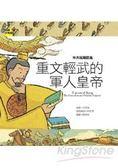 宋太祖趙匡胤:重文輕武的軍人皇帝