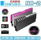 [地瓜球@] 喬斯伯 Jonsbo NC-2 RGB 鋁合金 記憶體 散熱片 支援 AURA 主機板 LED 燈光控制