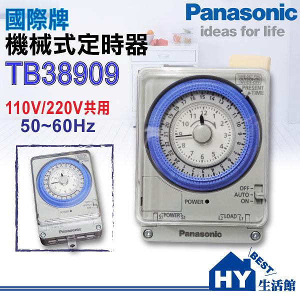 國際牌機械式定時器 TB38909NT7 (舊型號TB38909KT7) 24小時定時開關 110/220V共用 具停電補償自動定時開關
