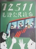【書寶二手書T9/政治_ILI】72511 見證公民抗命_511被捕者中的83人及4名支援者