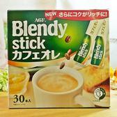 AGF Blendy Stick 即溶原味歐蕾 360g【4901111054035】(日本沖泡)