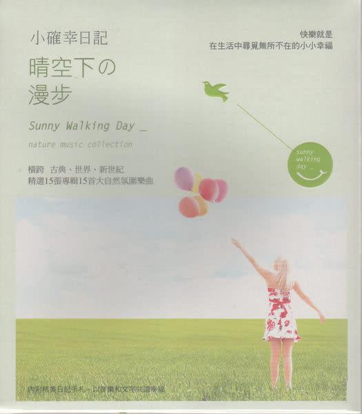 小確幸日記 晴空下的漫步 大自然音樂篇 CD   (購潮8)