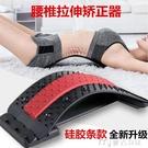 墊腰枕腰間盤牽引器家用腰疼墊脊椎曲度拉伸腰部按摩腰椎矯正神器YYS 快速出貨