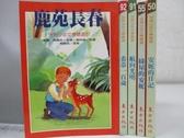 【書寶二手書T4/兒童文學_OUB】鹿苑長春_希蒂一百歲_航向光明等_共5本合售