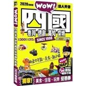 四國達人天書(2020最新版)