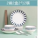 碗 日式18件碗碟套裝家用釉下彩創意碗盤湯碗面碗陶瓷吃飯碗餐具【快速出貨八折搶購】