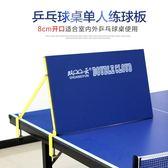 乓球反彈板對打器回彈板練球器取代發球機單人練球板小明同學 NMS