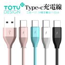 TOTU 拓途 Type-C 充電線 傳輸線 2.1A快充 果彩系列