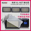 Viltrox 唯卓 VL-162T 可拼貼擴充 雙色溫LED補光燈 可調色溫/亮度 攝影燈 LED燈 162T