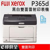 FujiXerox DocuPrint P365d 黑白雙面雷射印表機