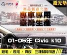 【長毛】01-05年 Civic 7代 K10 Ferio 避光墊 / 台灣製、工廠直營 / civic7避光墊 civic7 避光墊 civic7 長毛