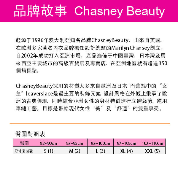 Chasney Beauty-刺繡S-L立體丁褲(黑橘紅)