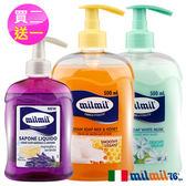 【義大利MILMIL】寵愛美肌液態皂買2送1超值3入組