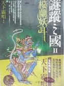【書寶二手書T3/一般小說_ANK】謎蹤之國Ⅱ:樓蘭妖耳_天下霸唱