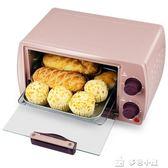 烤箱220V  粉色小烤箱家用烘焙小型全自動多功能迷你電烤箱蛋糕披薩面包igo「多色小屋」