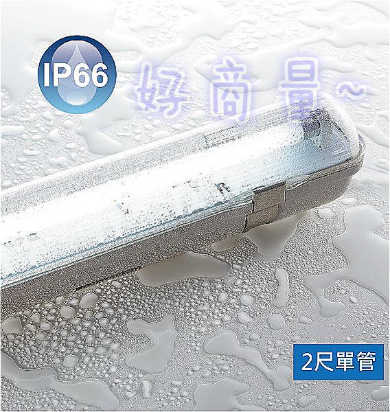 好商量~ 舞光 LED 2尺 T8 單管 戶外 防潮燈 附燈管 OD-T8WA2*1-1