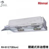 《林內牌》隱藏式排油煙機(電熱除油) RH-8127(80cm)