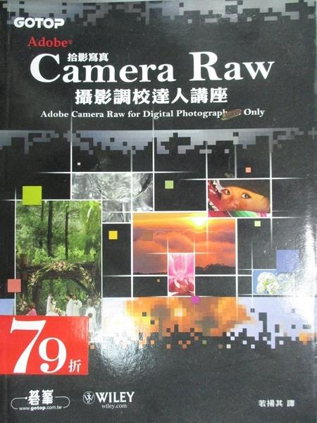 【書寶二手書T5/攝影_ZBR】CAMERA RAW攝影調校達人講座_峰資訊股份有限公司