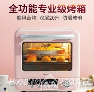 烤箱風爐烤箱家用烘焙多功能全自動小型電烤箱大容量台式干果機  LX HOME 新品