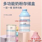 寶寶奶粉盒外出三層分格儲存罐便攜式嬰兒外帶分裝盒【齊心88】