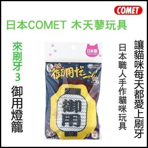 *WANG*日本COMET 木天蓼玩具 來刷牙3 御用燈籠