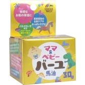 UNIMAT RIKEA 日本製 純天然 萬用霜 媽媽嬰兒馬油30g 【JE精品美妝】