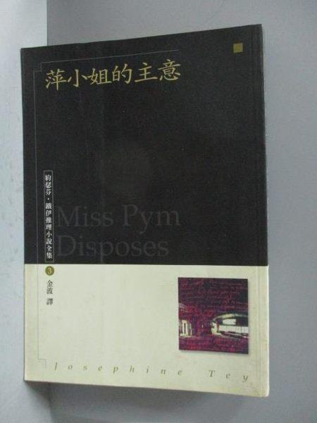 【書寶二手書T7/一般小說_OPU】萍小姐的主意_Josephine Tey著; 金波譯