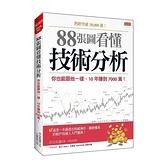 88張圖看懂技術分析(你也能跟他一樣.10年賺到7000萬)