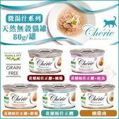 *KING WANG*【單罐】法麗Cherie《微湯汁系列》80G/罐 貓罐頭 五種口味任選