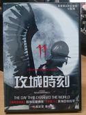 挖寶二手片-Y93-054-正版DVD-電影【攻城時刻】-基督教與伊斯蘭教的聖戰