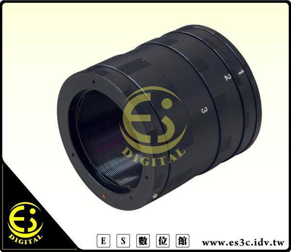 ES數位館 SONY Minolta MD 卡口 近攝接環 近攝接寫環 近攝接圈微距拍攝