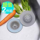 【佶之屋】小麥梗廚房水槽排水孔防堵塞過濾網-二入組(藍色x2)