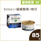 寵物家族-Schesir貓罐鮪魚+吻仔85g