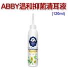 ◆MIX米克斯◆ABBY 機能性寵物溫和抑菌清耳液120ML
