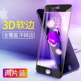 星屏蘋果7鋼化膜蘋果X全屏全覆蓋iPhone8plus藍光手機高清 艾尚旗艦店