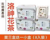 【洛神花茶15包/盒*3盒+8入裝】-漂亮粉色 好看又好喝 酸酸甜甜 樹上紅寶石