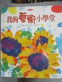【書寶二手書T5/少年童書_ZCQ】我的藝術小學堂_蘿西.狄金絲