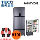【TECO東元】610L 變頻三門冰箱 R6181VXHS 免運費送基本安裝