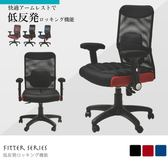 電腦椅【T0076】FITTER氣墊扶手升降大網椅(附腰枕) MIT台灣製 完美主義