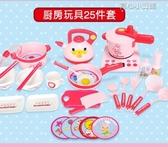兒童廚房玩具套裝女孩小寶寶切水果男孩過家家做飯鍋仿真廚具煮飯YYJ  育心小館