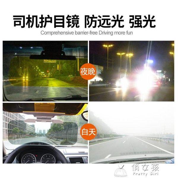 汽車防遠光燈神器 防眩目炫目遮陽板汽車車用司機護目鏡強光夜視  俏女孩