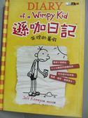 【書寶二手書T1/語言學習_NFA】遜咖日記-失控的暑假_賴慈芸, Jeff Kinney
