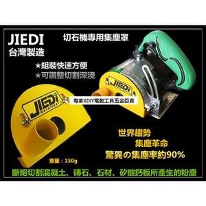 CDC-100 大理石切割機 切石機 切割集塵罩 組裝方便可調整切割深