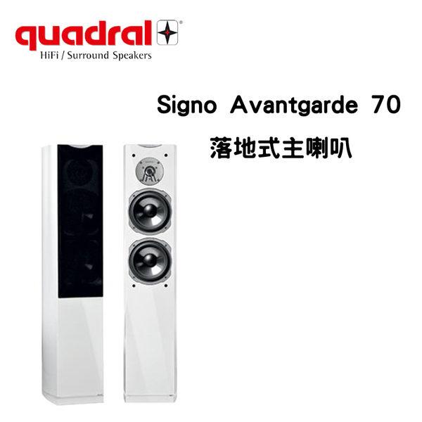 Quadral 德國 Signo Avantgarde 70 白色鋼琴烤漆劇院主喇叭【公司貨+免運】