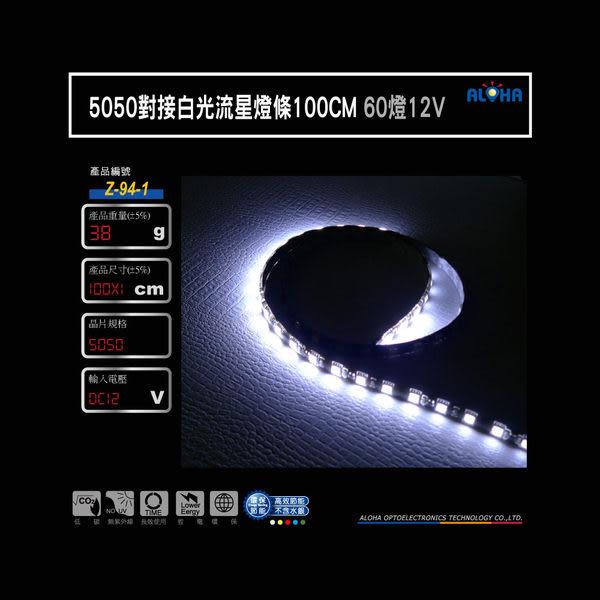 裝潢 設計 5050對接白光流星燈條100CM 60燈12V (Z-94-1)