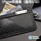 俬品創意  設計款 紙革 鱷魚紋 iPhone 保護套 (適用5/SE) 防潑水