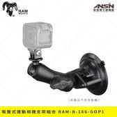 [中壢安信]美國 RAM MOUNTS 手機支架【組合】RAM-B-166-GOP1 吸盤式運動相機支架 Gopro